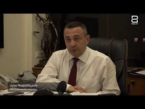 ՊԵԿ նախագահի տեղակալը՝ Գագիկ Խաչատրյանի փորձ չունենալու և դատապարտված լինելու մասին - DomaVideo.Ru