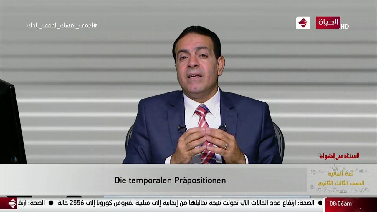 أستاذ على الهواء - مراجعة اللغة الألمانية للصف الثالث الثانوي مع أ / خالد الفقى