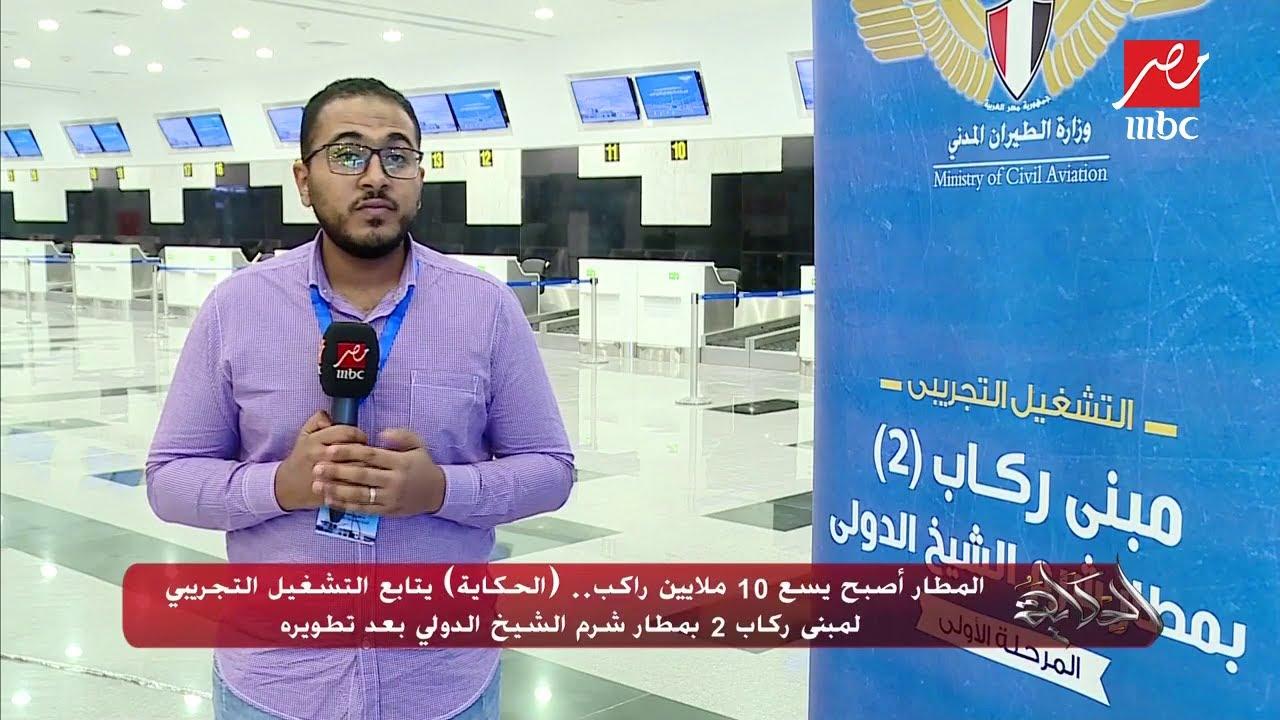 #الحكاية يتابع التشغيل التجريبي لمبنى ركاب 2 بمطار شرم الشيخ الدولي بعد تطويره