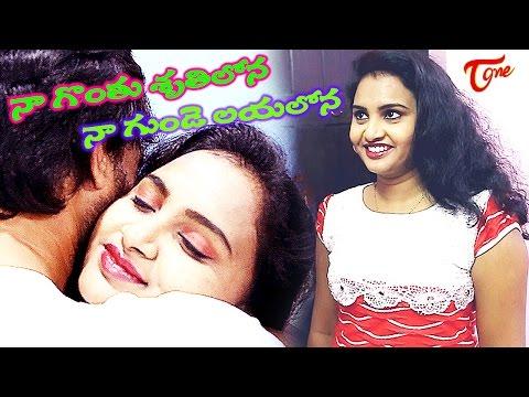 Naa Gonthu Srutilona Naa Gunde Layalona | Telugu Independent Film 2016 | by Raja Manoj Dharma Sasta