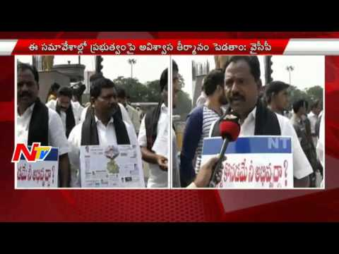 YSRCP-MLAs-Protest-In-front-Of-Assembly-Defected-MLAs-Should-Be-Disqualified-NTV-05-03-2016