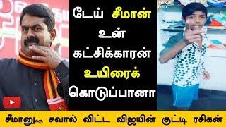 Video சீமானுக்கு சவால் விட்ட விஜயின் குட்டி ரசிகன்: வீடியோ | Vijay Small Fan Challenge Seeman MP3, 3GP, MP4, WEBM, AVI, FLV April 2019