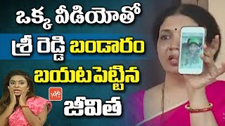 Video Jeevitha Rajasekhar Leaks Sri Reddy Video | Casting Couch in Tollywood | YOYO TV Channel MP3, 3GP, MP4, WEBM, AVI, FLV Agustus 2018