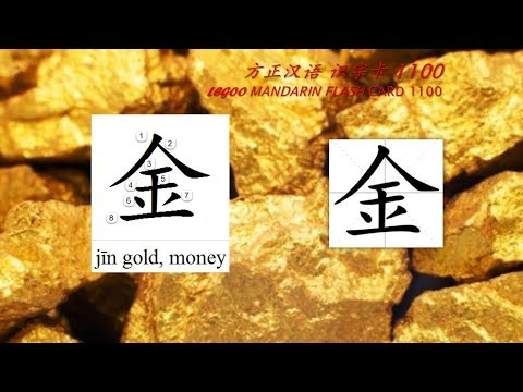 Origin of Chinese Characters - 0067 金 jīn gold, money, metals 2