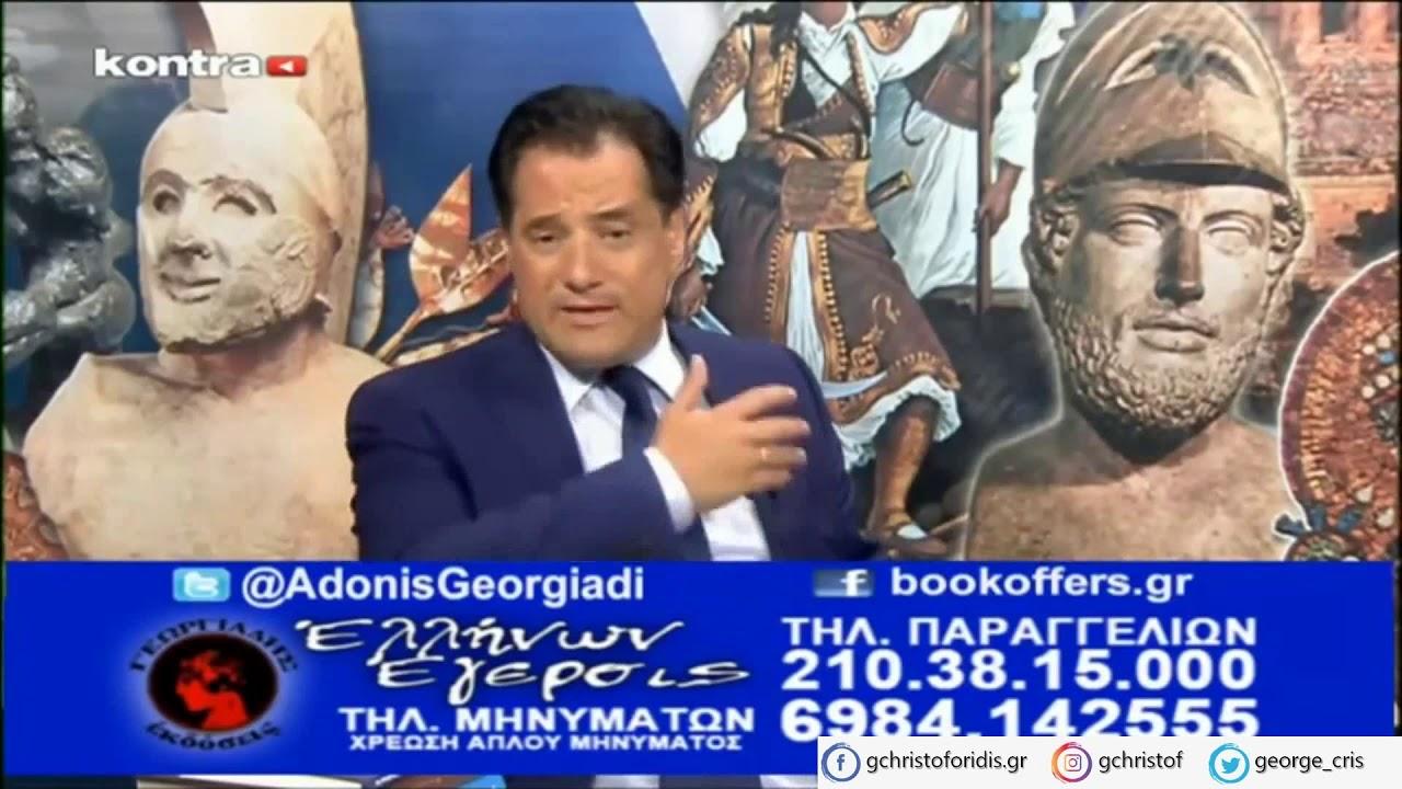 Νέα βίντεο Χριστοφορίδη: Τι έλεγε ο Άδωνις