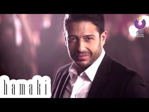 Hamaki - Mn Alby Baghany Clip / حماقي - كليب من قلبي بغني