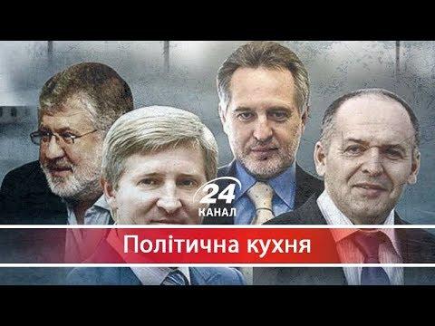 Кого будуть підтримувати українські олігархи на майбутніх президентських виборах (ВІДЕО)