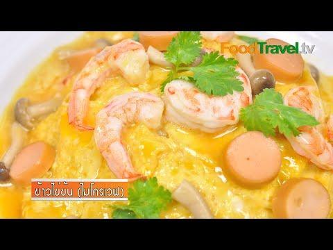 ข้าวไข่ข้นไมโครเวฟ Creamy Omelet with Rice Microwave (เมนูไมโครเวฟ)