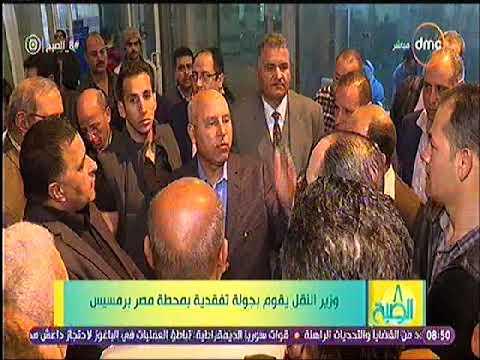 قناة DMC برنامج 8 الصبح ..وزير النقل يتفقد محطة مصر في السابعة صباحا ًلمتابعة مستوى الخدمة