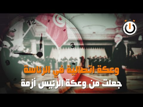 نواة في دقيقة: وعكة اتصالية في الرئاسة جعلت من وعكة الرئيس أزمة