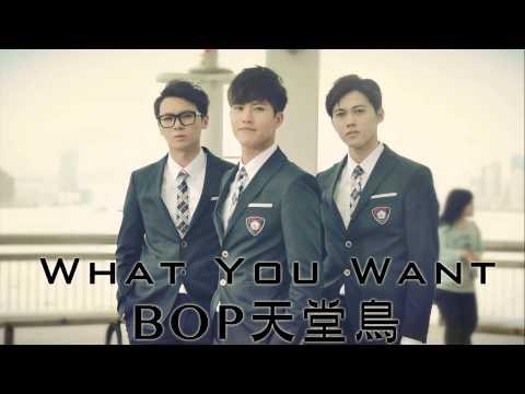 Bop - BOP天堂鳥- What You Want 曲/編: 葉澍暉詞: 黃厚霖監: 葉肇中, 葉澍暉Executive Producer: 鳥巢工作室持續控制語氣太過慣例來吧現在就做那位My Girl...