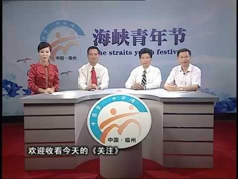 劉榮譽理事長受邀出席 第二届海峡青年節大型訪談節目 上