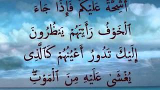 Amazing Surat Al-Ahzaab (Qari Youssef Edghouch) taraweeh 2010 at IIOC