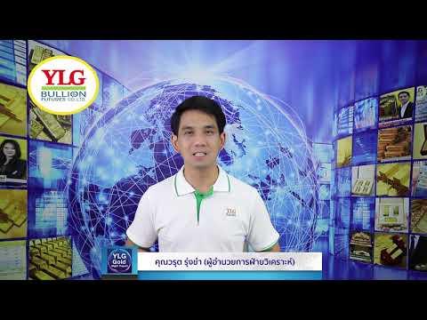 YLG Gold Night Report ประจำวันที่ 20-11-2562