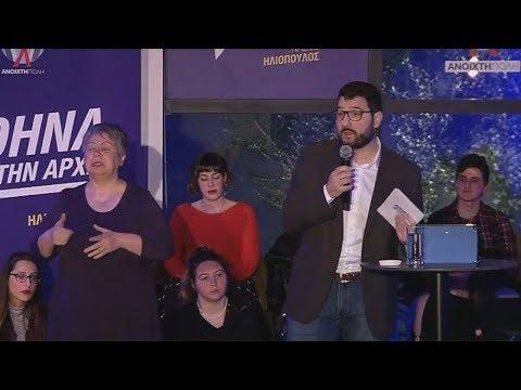 Επίσημη παρουσίαση της υποψηφιότητας του Νάσου Ηλιόπουλου για το δήμο της Αθήνας
