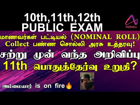 TN 10th,11th,12th PUBLIC EXAM | NOMINAL ROLL COLLECTION STARTED | 11th all pass? | TAMILNADU 2021