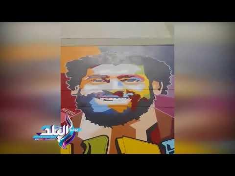 صدى البلد |  مستشفى أطفال المنصورة ترفع الستار عن جدارية صلاح الفنية