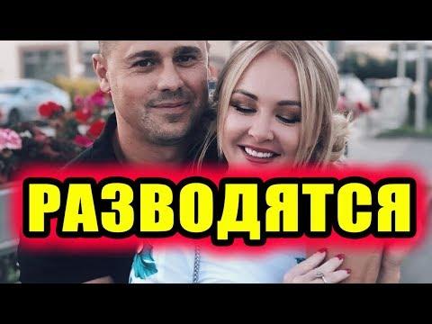 Дом 2 новости 21 августа 2018 (21.08.2018) Раньше эфира - DomaVideo.Ru