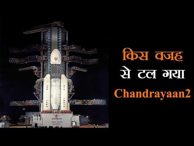 Chandrayaan-2 की राह में क्या अड़चन आई, अब क्या होगा