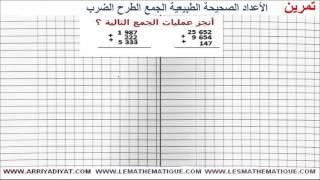 الرياضيات السادسة إبتدائي - الأعداد الصحيحة الطبيعية الجمع و الطرح و الضرب : تمرين 6