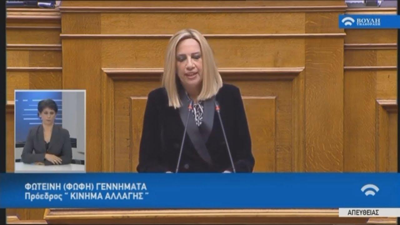 Aπόσπασμα από την ομιλία της Φ. Γεννηματά στη Βουλή για τον Προϋπολογισμό του 2020
