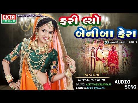 Farilyo Beniba Fera - Shital Thakor | Lagan Geet | DJ Varghodo Aayo | New Gujarati Lagna Geet 2017