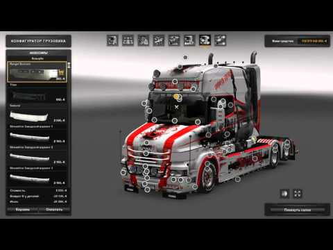 Tuning (Addon) For Scania T&RS v3.0