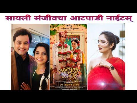 Sayali Sanjeev new movie aatpadi nights, Kahe diya Pardes, Satarcha Salman, Eka paithanichi goshta.