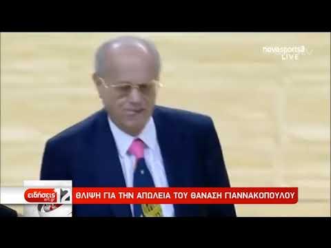 Πέθανε ο Θανάσης Γιαννακόπουλος | 19/03/19 | ΕΡΤ