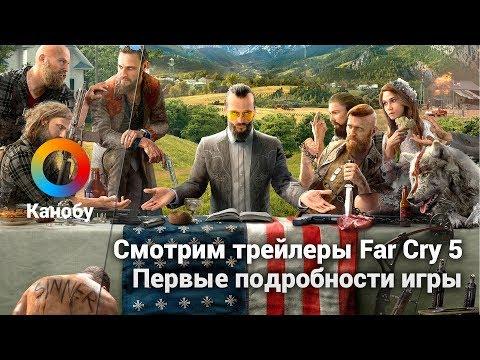 Смотрим трейлеры Far Cry 5. Первые подробности игры