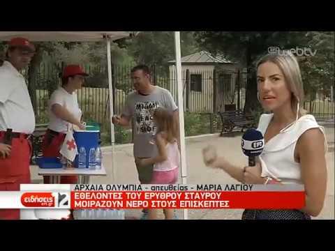 Παρέμβαση της Υπ. Πολιτισμού μετά τις περιστασιακές λιποθυμίες στην Αρχ. Ολυμπία|16/07/19|ΕΡΤ