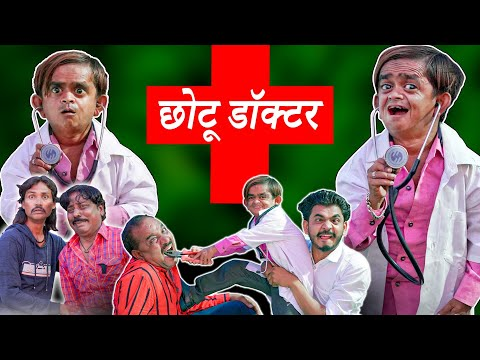 Chotu Dada Doctor MBBS- Chhotu Ka Dawakhana | Khandeshi Hindi Comedy| Chottu Dada Latest Comedy 2020