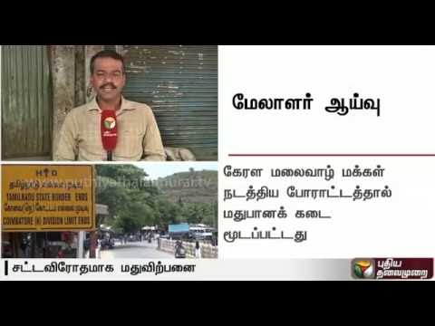 TASMAC-outlet-officially-closed-at-Anaikatti-Coimbatore-operating-illegally--A-report