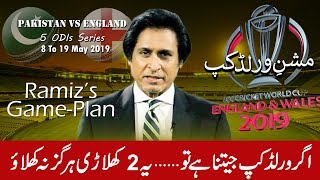 Ramiz Raja's game plan for Pakistan's Prospects | ICC World Cup 2019