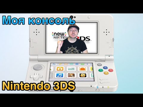 Моя консоль: Nintendo 3DS