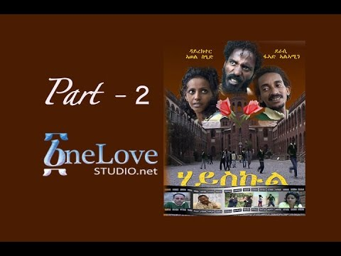 Eritrean Best Movie - HighSchool part 2