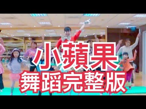 The Little Apple 小蘋果 筷子兄弟 小苹果 舞蹈鏡面教學 波波星球 幼兒律動 泡泡哥