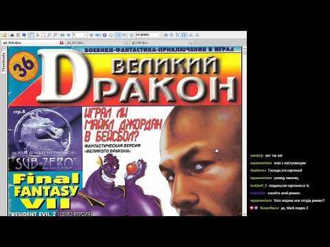 Читаю Великий Dракон №36-37