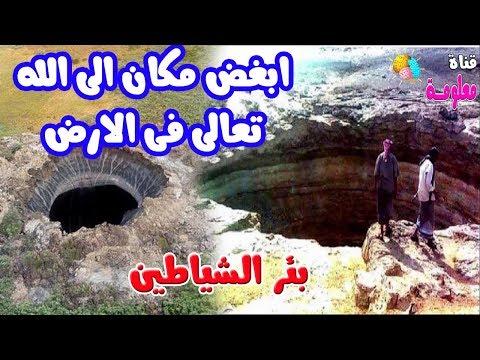 العرب اليوم - شاهد: بئر برهوت الذي يخرج منه الكفار يوم القيامة