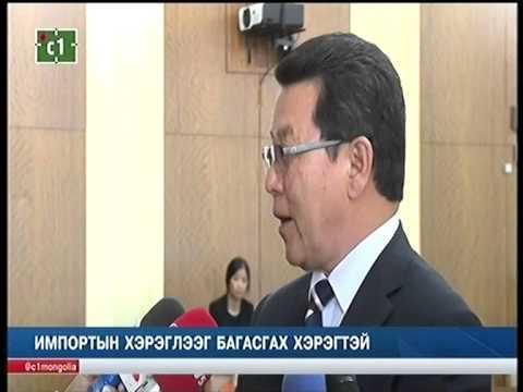 """""""Монгол Улсын макро эдийн засгийн хэтийн төлөв"""" дээд хэмжээний зөвлөлгөөн боллоо"""