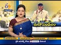 Mahanadu | CM Chandrababu Give Directions to Party Leaders - Video