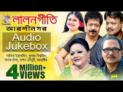 Download Arshinagar - Lalon Geeti লালনগীতি - Mixed Audio Album HD Mp4 3GP Video and MP3