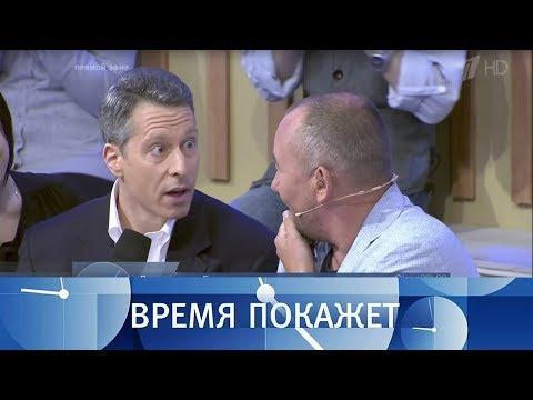 США: скандалы ислухи. Время покажет. Выпуск от10.08.2017 - DomaVideo.Ru