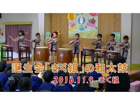八幡保育園(福井市)お誕生会にてきく組(年長5歳児)が和太鼓を披露!2016年11月