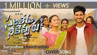 Video Suryudivo Chandrudivo Video Cover Song | Sarileru Neekevvaru | Mahesh Babu | Prince Prashanth download in MP3, 3GP, MP4, WEBM, AVI, FLV January 2017
