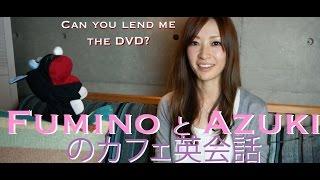 FuminoとAzukiのカフェ英会話 ep3