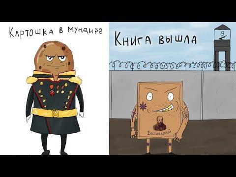 В прямом смысле слова. Картошка в мундире книга вышла - DomaVideo.Ru