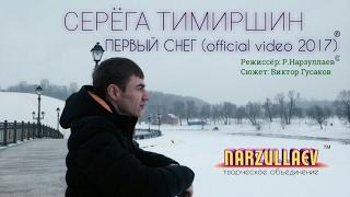 Серёга Тимиршин- Первый снег