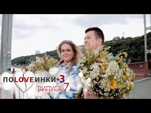 Половинки. Сезон 3. Выпуск 7. 10.10.2017 - DomaVideo.Ru