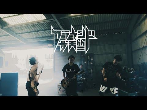 , title : 'アラウンドザ天竺「ミラクル崎体育」MV'